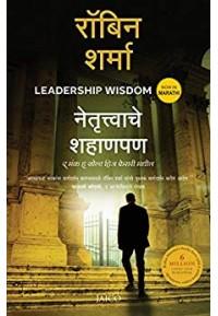 Leadership Wisdom (Marathi) - नेतृत्त्वाचे शहाणपण