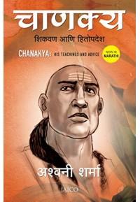 Chanakya: His Teachings and Advice (Marathi) - चाणक्य शिकवण आणि हितोपदेश