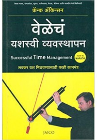 Successful Time Management (Marathi) - वेळेचं यशस्वी व्यवस्थापन