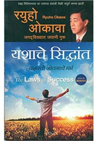 The Laws of Success (Marathi)