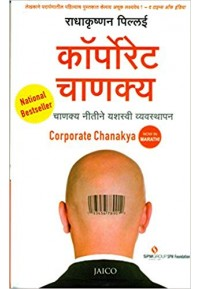 Chanakya on Management (Marathi)
