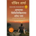 Discover Your Destiny (Marathi) - आपल्या विधिलिखिताचा शोध घ्या