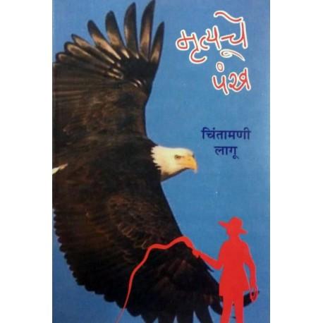Mrutuche Pankha - मृत्यूचे पंख