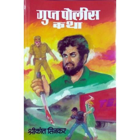 Gupta Police Katha - गुप्त पोलीस कथा