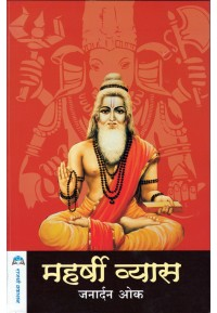 Maharshi Vyas - महर्षी व्यास