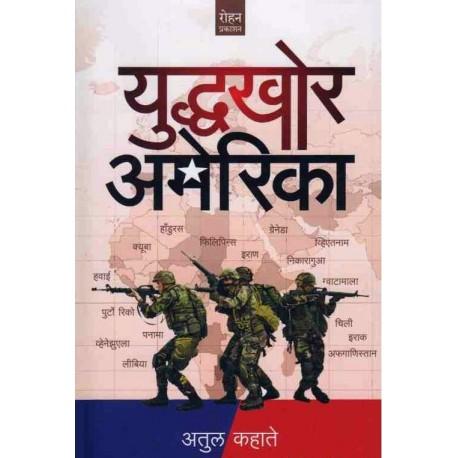 Yuddhakor America - युद्धखोर अमेरिका
