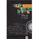 Aadhunik Bharatache Vicharstambha - आधुनिक भारताचे विचारस्तंभ