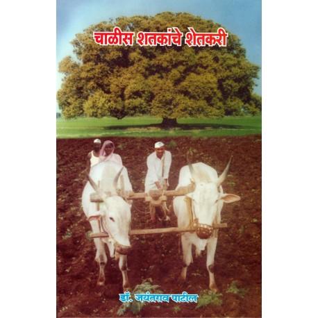 Chalis Shatkanche Shetkari - चाळीस शतकांचे शेतकरी