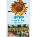 Suryaphul Lagwad Ani Utpadan - सुर्यफुल लागवड आणि उत्पादन