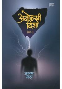 Anolkhi Disha - Bhag - 3 - अनोळखी दिशा भाग - ३