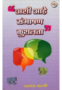Ashi Ahe Sambhashan Kushalata - अशी आहे संभाषण कुशलता