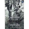 Nisargayatri Indira Gandhi - निसर्गायात्री इंदिरा गांधी