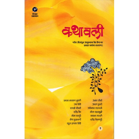 Kathavali Bhag 1 - कथावली भाग-१