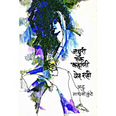 Adhuri Ek Kahani - अधुरी एक कहाणी