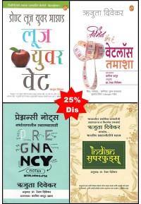 Rujuta Diwekar 4 Books Set - ऋतुजा दिवेकर ४ पुस्तकांचा संच