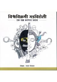 Vishwavikrami Gadchiroli - विश्वविक्रमी गडचिरोली