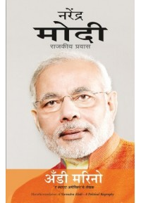 NARENDRA MODI: A POLITICAL BIOGRAPHY (marathi)