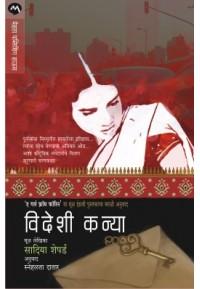 Videshi Kanya