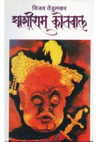Ghashiram Kotwal - घाशीराम कोतवाल