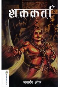 Shakkakarta - शककर्ता