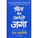 Chinta Soda Anandane Jaga - चिंता सोडा आनंदाने जगा