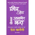 Mitra Joda Lokana Prabhavit Kara - मित्र जोडा लोकांना प्रभावित करा