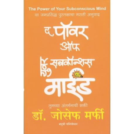 The Power Of Your Subconsious Mind - द पॉवर ऑफ युवर सबकॉन्शस माईंड