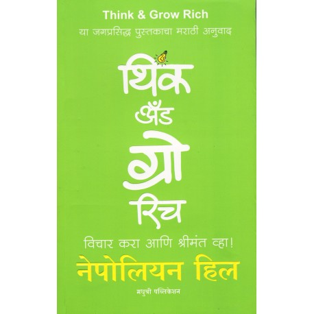Think And Grow Rich - थिंक अँड ग्रो रिच
