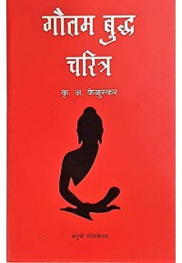 Gautam Budhhanche Charitra - गौतम बुद्धांचे चरित्र