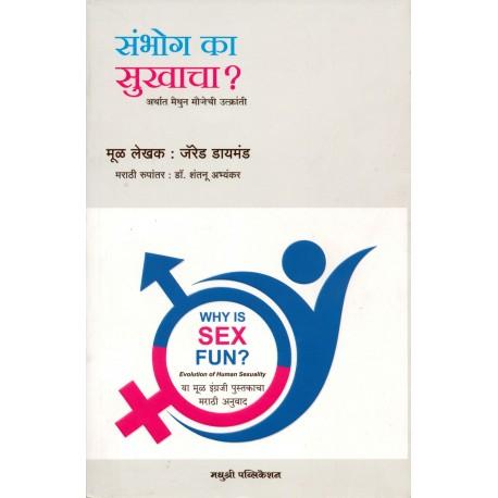 Sambhog Ka Sukhacha ? - संभोग का सुखाचा ?