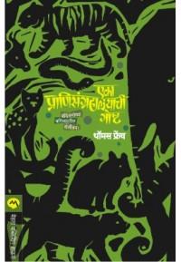 Eka Pranisangrahalayachi Goshta