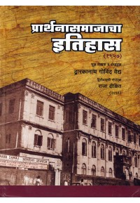 Prartana Samajacha Itihas - प्रार्थना समाजाचा इतिहास