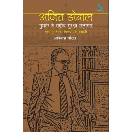 Ajit Doval : Guptahar Te Rashtriya Suraksha Sallagar - अजित डोवाल : गुप्तहेर ते राष्ट्रीय सुरक्षा सल्लगार