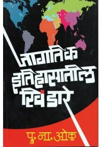 Jagatik Itihasatil Khindare - जागतिक इतिहासातील खिंडारे
