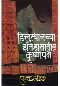 Hindusthanchya Itihastil krushna pakash - हिंदुस्थानच्या इतिहासतील कृष्णपक्ष