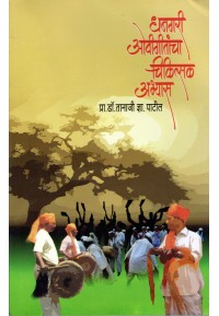 Dhanagari Ovigitaancha Chikitsak Abhyas - धनगरी ओवीगीतांचा चिकीत्सक अभ्यास