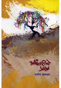 Adhantariche Prashna - अधांतरीचे प्रश्न
