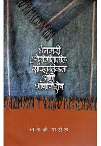 Dhanagari Ovigitatil Sanskrutikata Ani Bhashavishesh - धनगरी ओवीगीतातील सांस्कृतिकता आणि भाषाविशेष