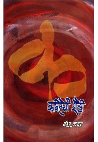 Kavitechi Shaili - कवितेची शैली