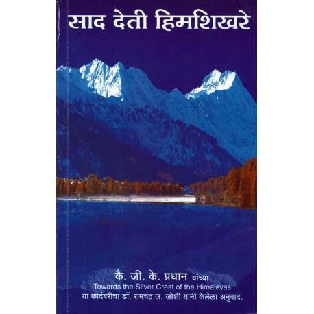Sad Deti Himshikhare - साद देती हिमशिखरे
