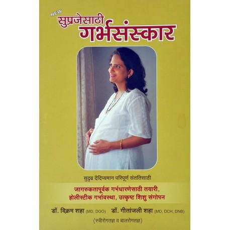 Suprajesathi Garbhasanskar - सुप्रेजेसाठी गर्भसंस्कार