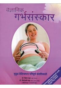 Vaidnyanik Garbhasanskar - वैज्ञानिक गर्भसंस्कार