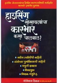Housing sosaityancha Karbhar Kasa Chalaval ? - हाउसिंग सोसायट्यांचा कारभार कसा चालवाल ?