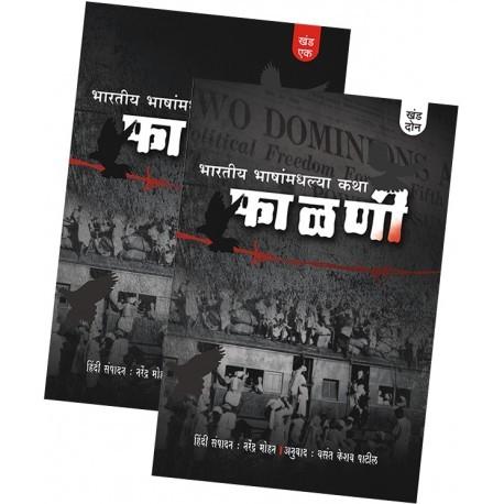 Faalni - भारतीय भाषांमधल्या कथा फाळणी खंड १ आणि २
