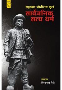 Sarvajanik Satya Dharma - सार्वजनिक सत्य धर्म