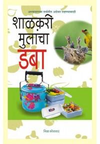 Shalakari Mulancha Daba - शाळकरी मुलांचा डबा