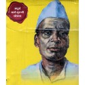 Sampurn Sane Guruji 46 Book Set - संपूर्ण साने गुरुजी ४६ पुस्तकांचा संच
