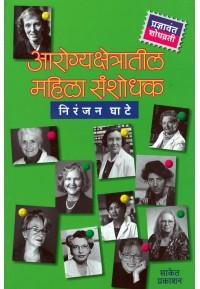 Arogyakshetratil Mahila Sanshodhak - आरोग्य क्षेत्रातील महिला संशोधक
