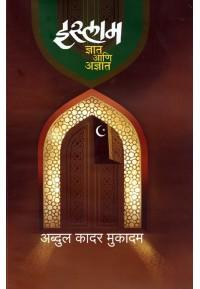 Islam - Dnyat ani adnyat - इस्लाम : ज्ञात आणि अज्ञात