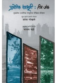 Prayogik Rangabhumi : Teen Ank - प्रयोगिक रंगभूमी : तीन अंक